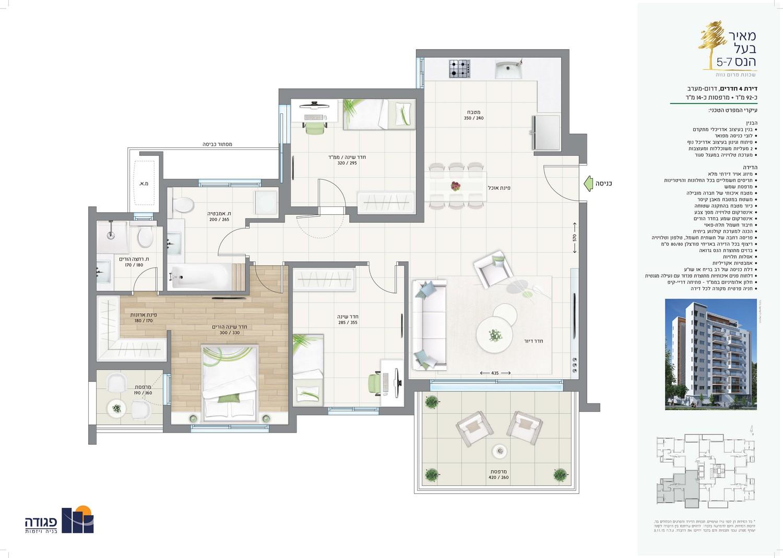דירת 4 חדרים, דרום-מערב