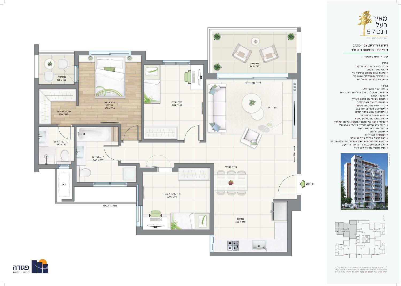 דירת 4 חדרים, צפון-מערב