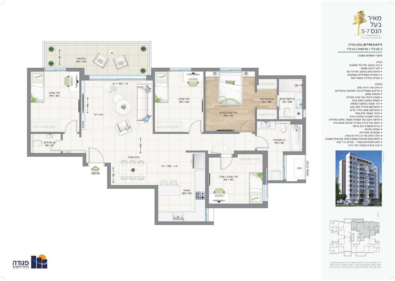דירת 5 חדרים, צפון-מזרח