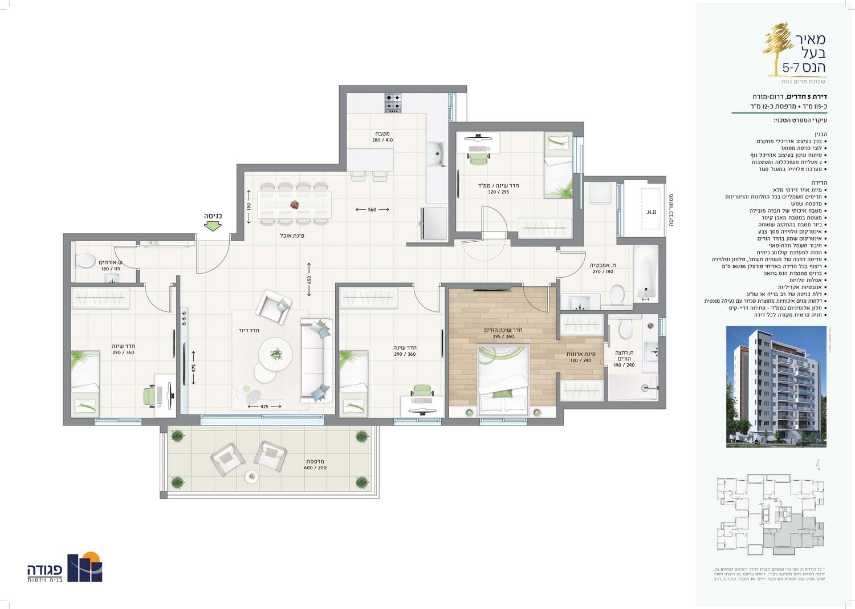 דירת 5 חדרים, דרום-מזרח