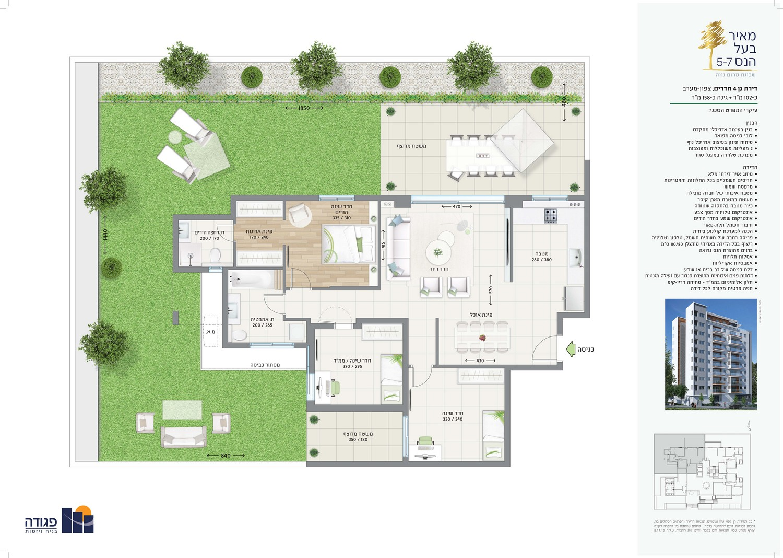 דירת גן 4 חדרים, צפון-מערב