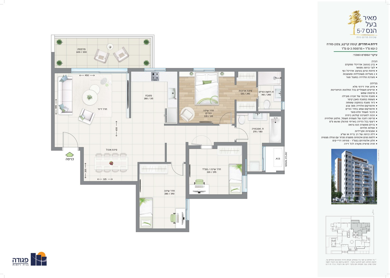 דירת 4 חדרים, קרקע, צפון-מזרח