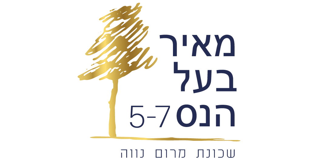 מאיר בעל הנס 5-7 לוגו