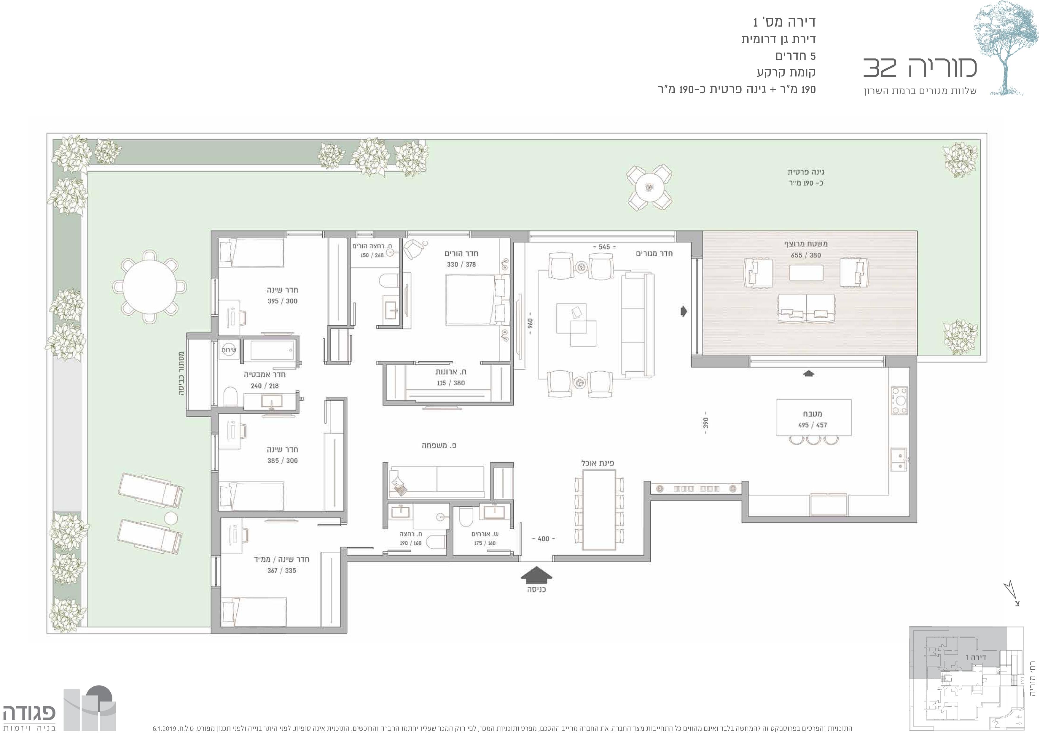 דירת גן דרומית 5 חדרים - קרקע