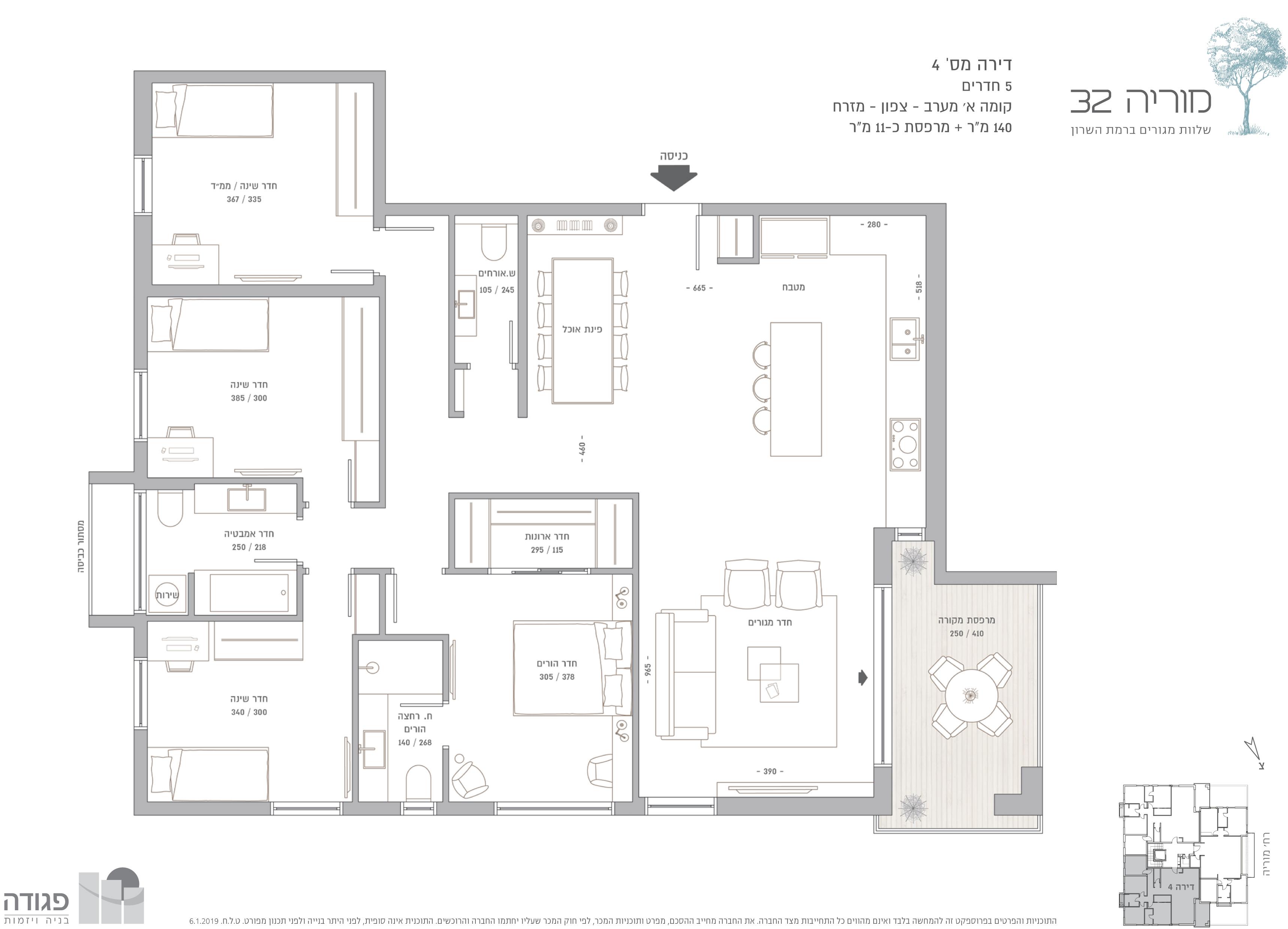 דירת 5 חדרים קומה א' מזרח - צפון - מערב