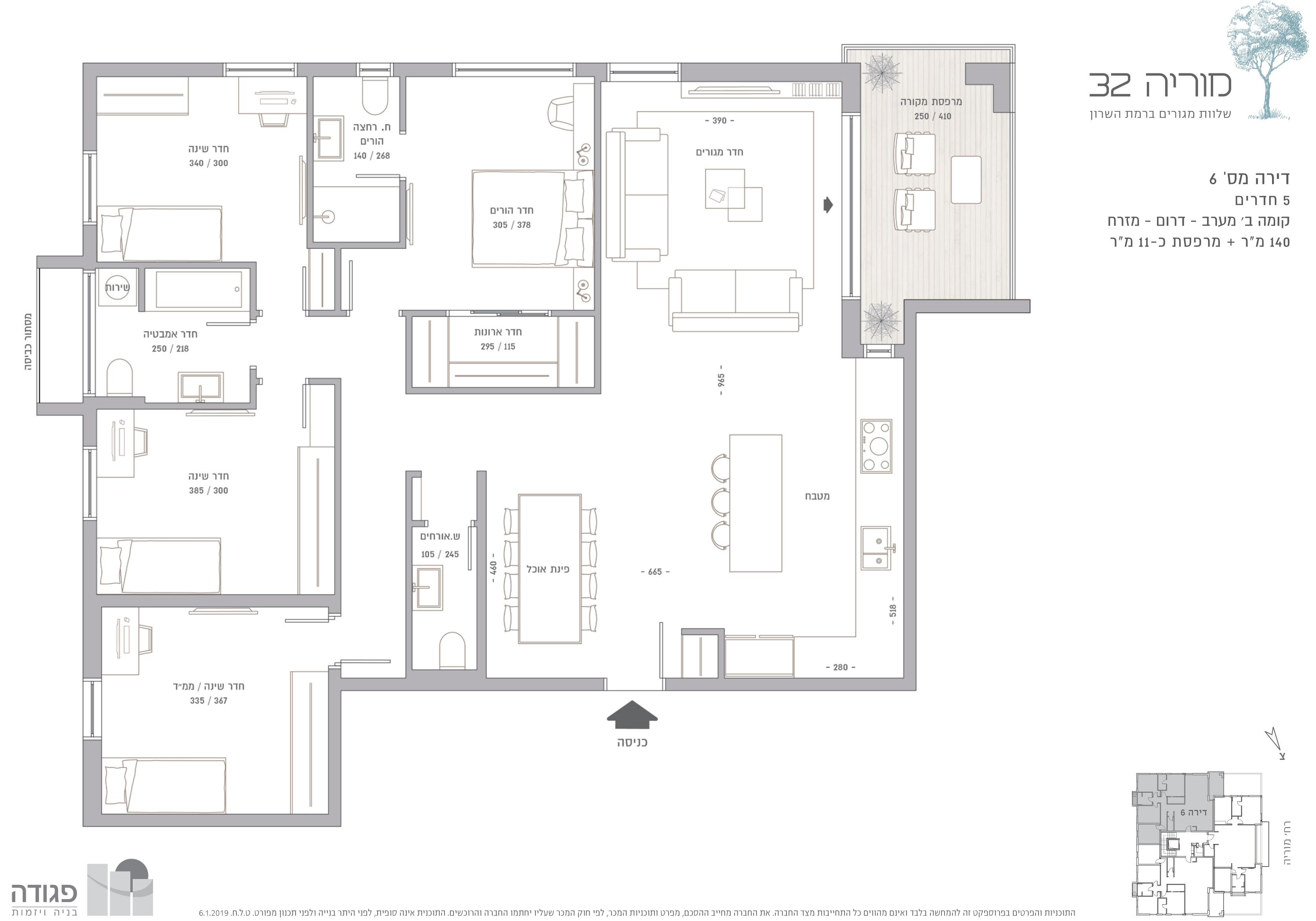 דירת 5 חדרים קומה ב' מזרח - דרום - מערב
