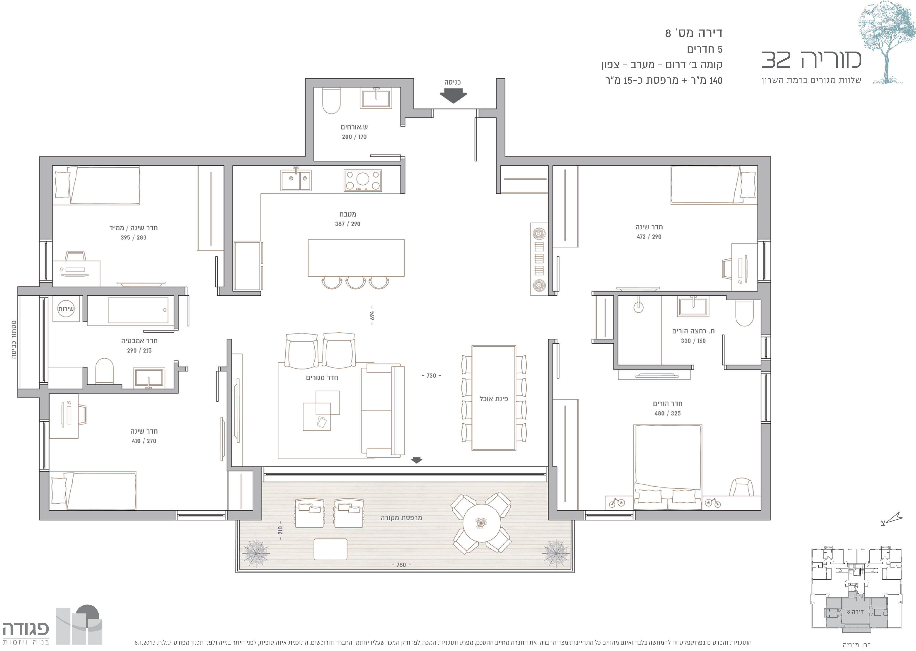 דירת 5 חדרים קומה ב' דרום - מערב - צפון
