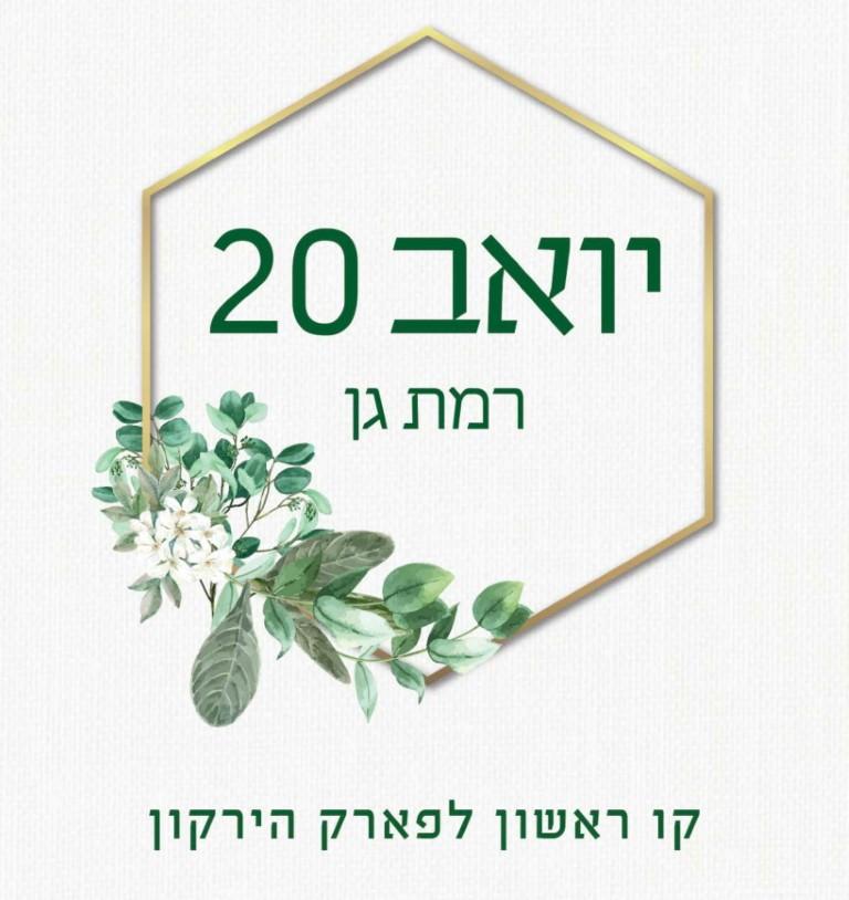 yoav-20-logo